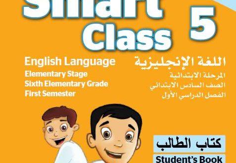 توزيع منهج Smart Class 5 السادس الابتدائي الفصل الاول 1441 هـ - 2020 م
