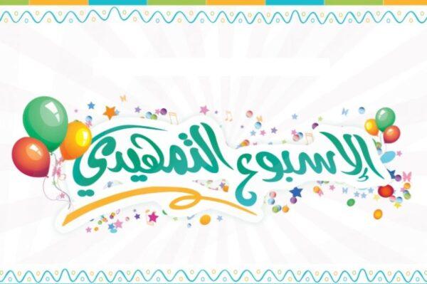 مطوية الاسبوع التمهيدي للعام الدراسي 1441 هـ - 2020 م