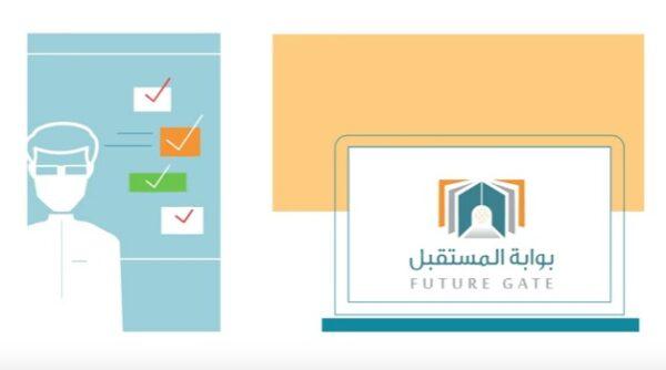 الدليل الإرشادي للمشرف التربوي - بوابة المستقبل 1441 هـ - 2020 م