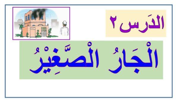 تحضير درس الجار الصغير لغتي الثاني الابتدائي الفصل الاول 1441 هـ - 2020 م