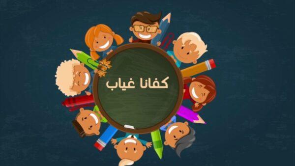 تحويل طالب متكرر الغياب و التأخر لوكيل شؤون الطلاب 1441 هـ - 2020 م