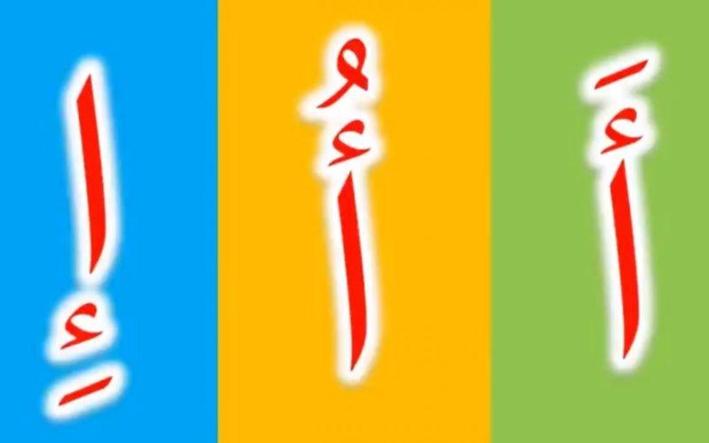تدريبات و كلمات الإملاء للصف الأول الابتدائي 1441 هـ - 2020 م