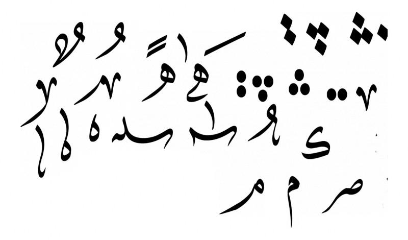 تعليم الاطفال شكل الحروف والتشكيل في اللغة العربية