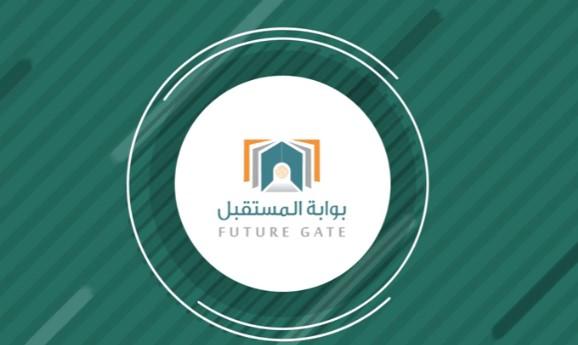 خطوات توليد كلمات المرور للطلبات في بوابة المستقبل 1441 هـ - 2020 م