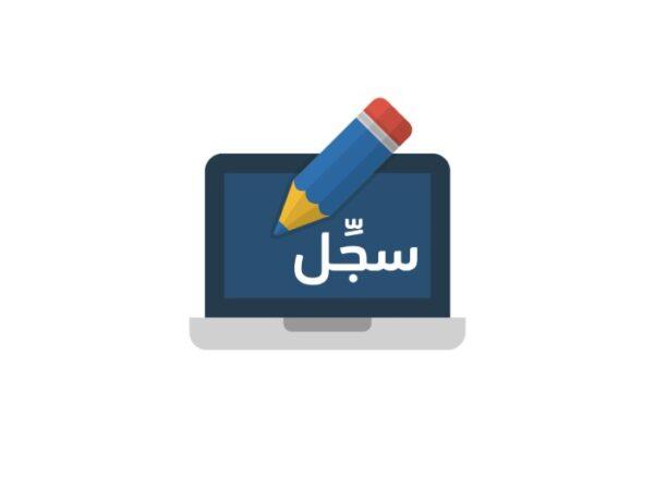 سجل استئذان الطلاب اثناء العمل الرسمي 1441 هـ - 2020 م