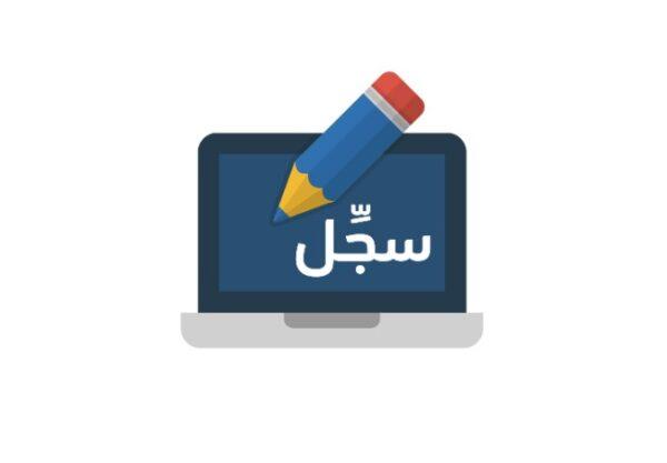 سجل متابعة و تطوير اداء المعلمين 1441 هـ - 2020 م
