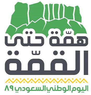 شعار اليوم الوطني 1441 هـ