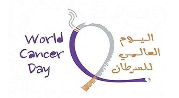 اذاعة عن اليوم العالمي لمكافحة السرطان