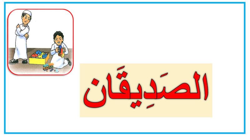 اوراق عمل درس الصديقان الثاني الابتدائي لغتي الفصل الاول 1441 هـ - 2020 م