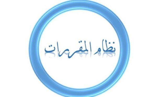 سجل متابعة الاول الثانوي البرنامج المشترك نظام المقررات 1441 هـ - 2020 م