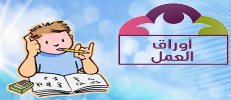 قوالب أوراق عمل لكافة المواد في الصفوف الاولية 1441 هـ - 2020 م