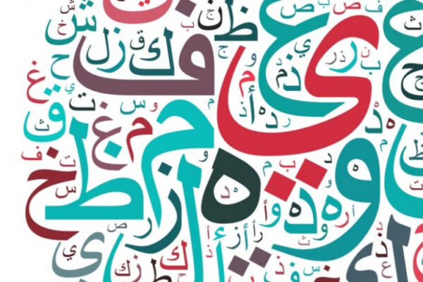 ورشة الكفايات اللغوية للصفوف الاولية 1441 هـ - 2020 م