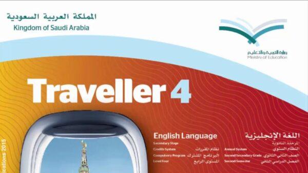 Traveller 4 السي دي التفاعلي