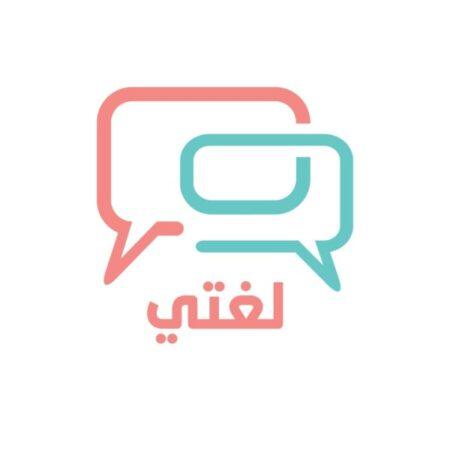 تحضير الوحدة الرابعة لغتي الثاني الابتدائي الفصل الاول 1441 هـ - 2020 م