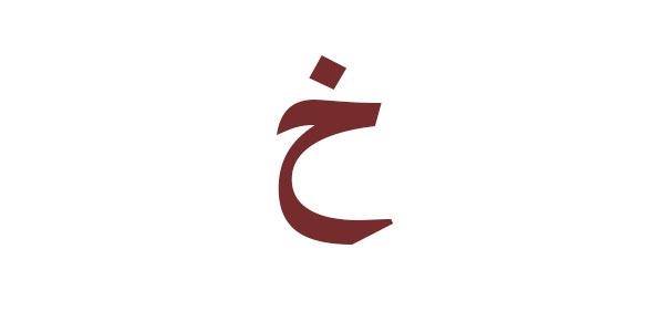 ورقة عمل حرف الخاء ( خ ) الاول الابتدائي الفصل الاول 1441 هـ - 2020 م