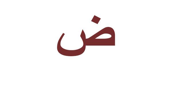 ورقة عمل حرف الضاد ( ض ) الاول الابتدائي الفصل الاول 1441 هـ - 2020 م