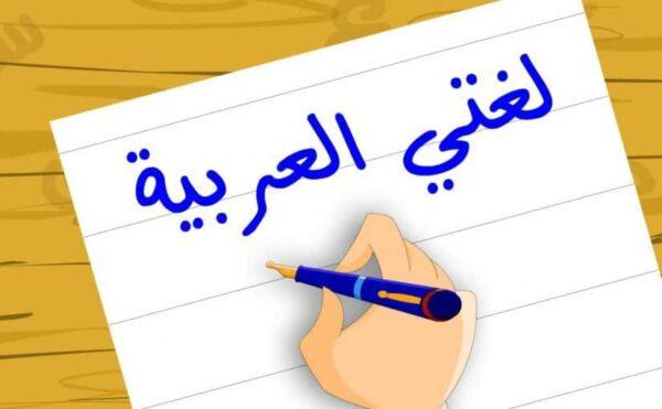 الاختبار النهائي لغتي الجميلة الرابع الابتدائي الفصل الاول