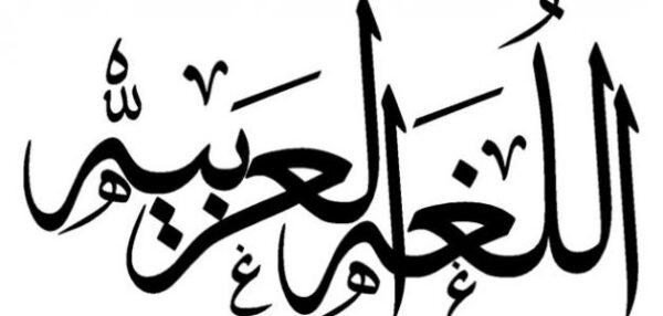 توزيع لغتي الجميلة الرابع الابتدائي الفصل الثاني 1441 هـ - 2020 م