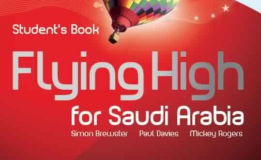 حل كتاب Flying High 1 الطالب 1441 هـ
