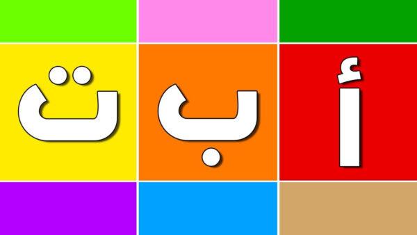 لوحة حروف لغتي الجميلة الصف الاول الابتدائي