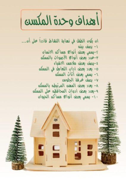 أهداف وحدة المسكن