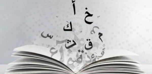 استمارة تفعيل السطر الاملائي والعداء اللغوي 1441 هـ - 2020 م