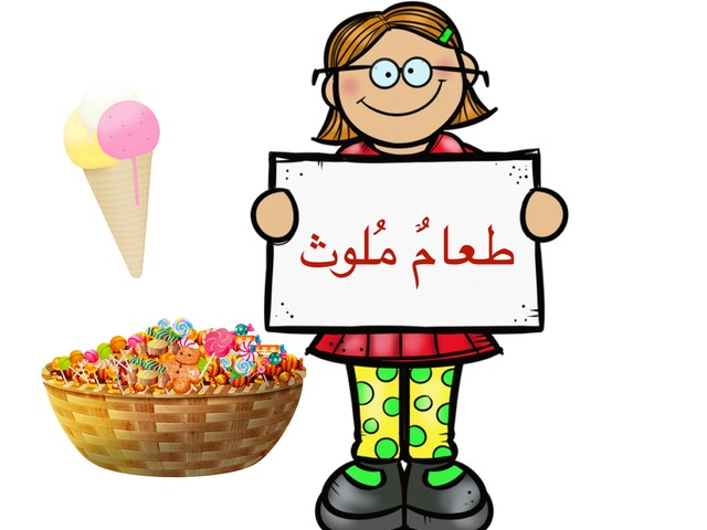الدرس الأول طعام ملوث الوحدة السادسة لغتي الأول الابتدائي الفصل الثاني 1441 هـ - 2020 م
