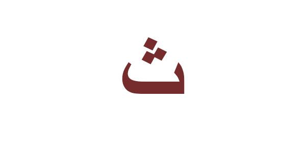 الدرس الثاني حرف ( ث ) الوحدة الخامسة لغتي الاول الابتدائي الفصل الثاني 1441 هـ - 2020 م