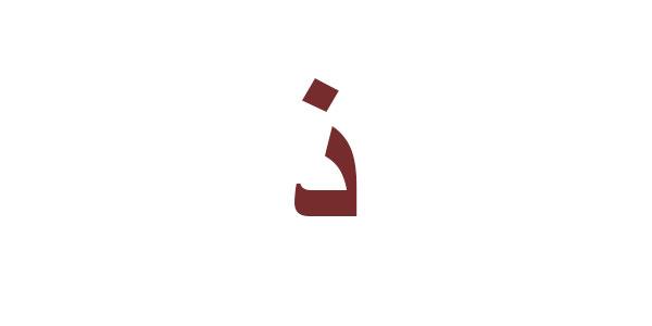 الدرس السادس حرف ( ذ ) الوحدة الرابعة لغتي الاول الابتدائي الفصل الثاني 1441 هـ - 2020 م