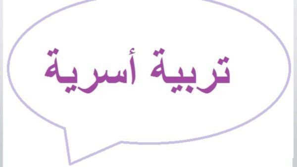توزيع مادة التربية الاسرية الخامس الابتدائي الفصل الثاني 1441 هـ - 2020 م