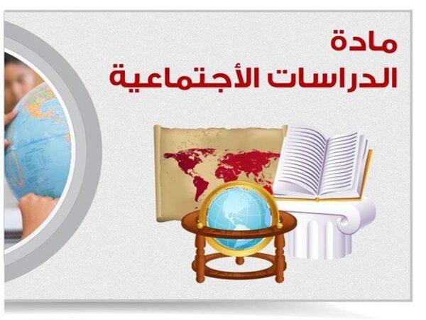توزيع مادة الدراسات الاجتماعية الاول المتوسط الفصل الثاني 1441 هـ - 2020 م