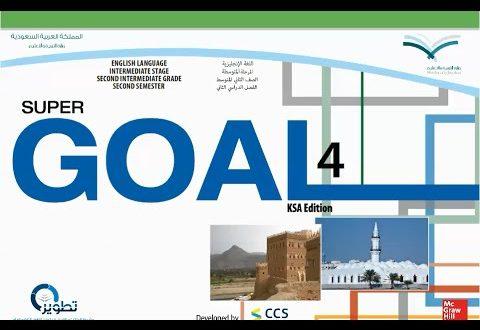 توزيع مادة Super Goal 4 الثاني المتوسط الفصل الثاني 1441 هـ - 2020 م