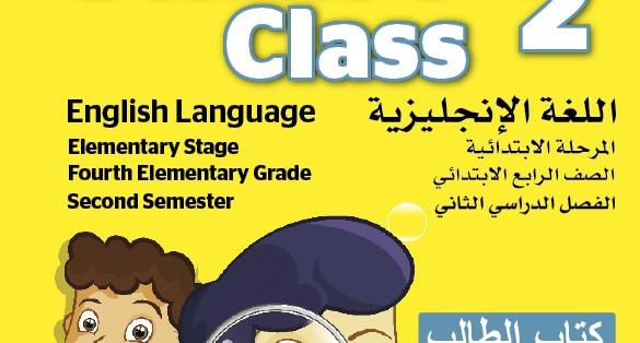 توزيع منهج Smart Class 2 الرابع الابتدائي الفصل الثاني 1441 هـ - 2020 م