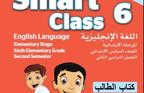 توزيع منهج Smart Class 6 السادس الابتدائي الفصل الثاني 1441 هـ - 2020 م