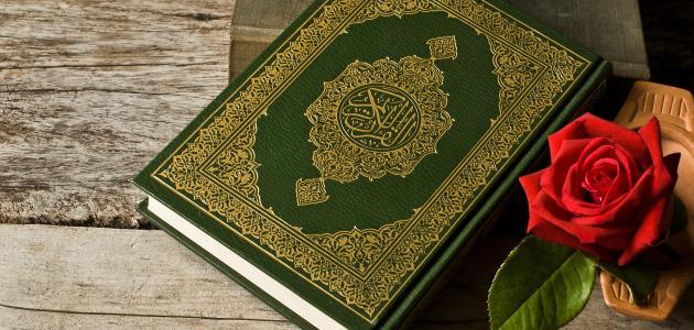طرق وتحضير و استمارة حصة القرآن الكريم للصفوف الابتدائية 1441 هـ - 2020 م