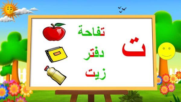 طريقة تجريد الحروف الهجائية رياض الاطفال