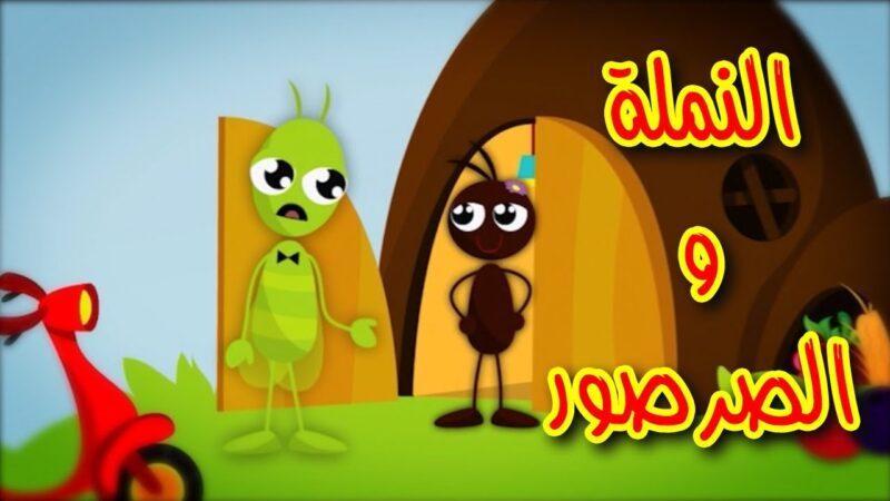 عرض بوربوينت قصة النملة والصرصور لرياض الاطفال
