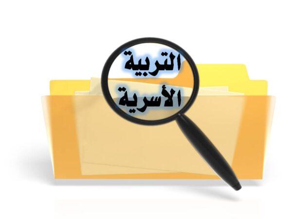 كتاب الطالب التربية الاسرية الاول الابتدائي الفصل الثاني 1441 هـ - 2020 م