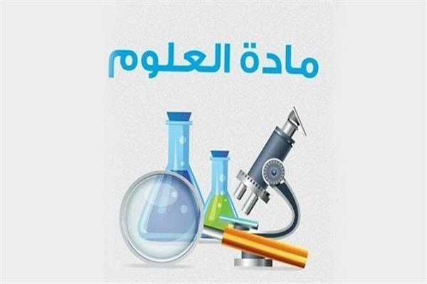كتاب الطالب العلوم الاول الابتدائي الفصل الثاني 1441 هـ - 2020 م