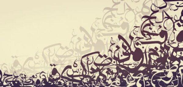 كراسة نجمة الاملاء الصف الثاني الابتدائي الفصل الثاني 1441 هـ - 2020 م