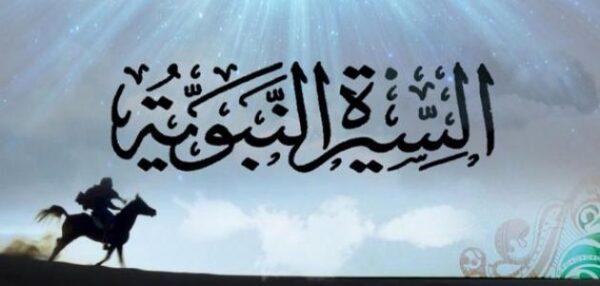 لوحة اعلان وحده السيرة النبوية