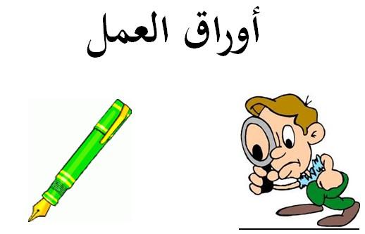 أوراق عمل الأسبوع الرابع الصف الاول الابتدائي الفصل الثاني 1441 هـ - 2020 م