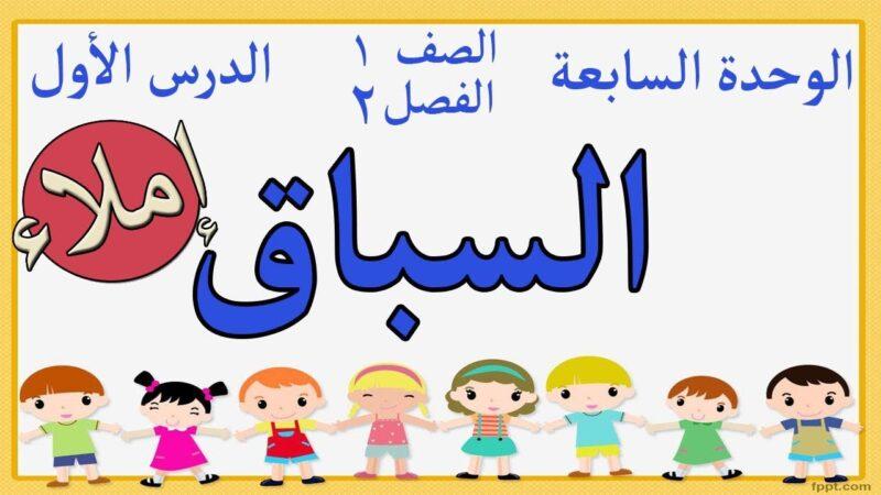 الدرس الأول السباق الوحدة السابعة لغتي الأول الابتدائي الفصل الثاني 1441 هـ - 2020 م
