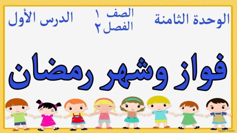 الدرس الأول فواز وشهر رمضان الوحدة الثامنة لغتي الأول الابتدائي الفصل الثاني 1441 هـ - 2020 م