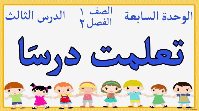 الدرس الثالث تعلمت درسًا الوحدة السابعة لغتي الأول الابتدائي الفصل الثاني 1441 هـ - 2020 م