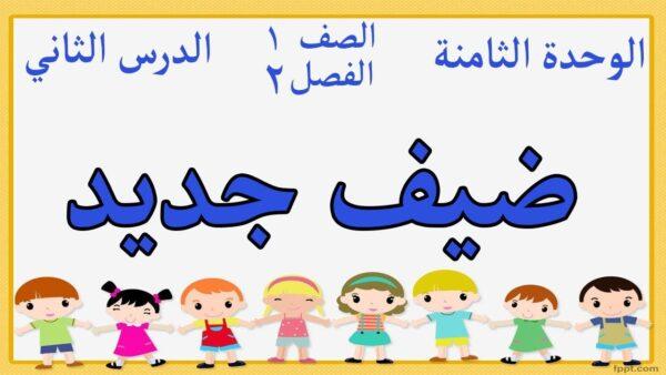 الدرس الثاني ضيف جديد الوحدة الثامنة لغتي الأول الابتدائي الفصل الثاني 1441 هـ - 2020 م