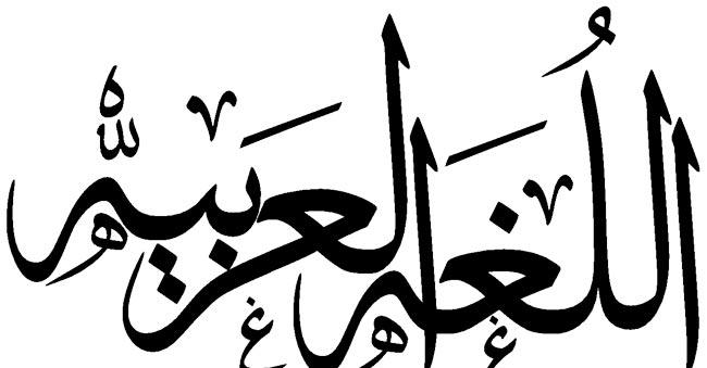 بطاقات الأسماء الممدودة للصفوف الاولية 1441 هـ - 2020 م