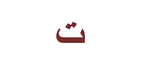 عرض بوربوينت حرف التاء ( ت ) التعلم النشط 1441 هـ - 2020 م