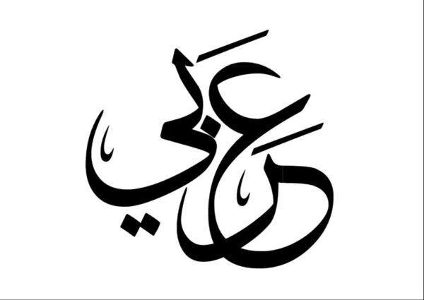 عوامل نهضة الأدب العربي في العصر الحديث الكفايات اللغوية 5 نظام المقررات 1441 هـ - 2020 م