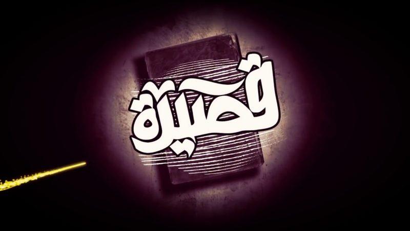 قصيدة صفي الدين الحلي المستوى السادس النظام الفصلي 1441 هـ - 2020 م
